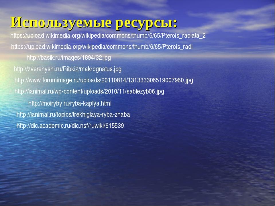 Используемые ресурсы: https://upload.wikimedia.org/wikipedia/commons/thumb/6/...