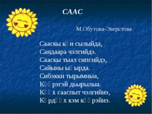 СААС М.Обутова-Эверстова Сааскы күн сылыйда, Сандаара чэлгийдэ. Сааскы тыал