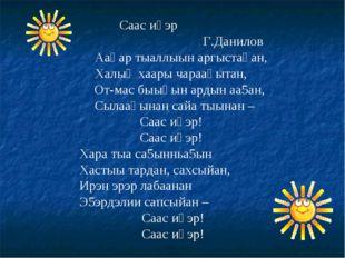 Саас иһэр Г.Данилов Ааһар тыаллыын аргыстаһан, Халың хаары чарааһытан, От-ма