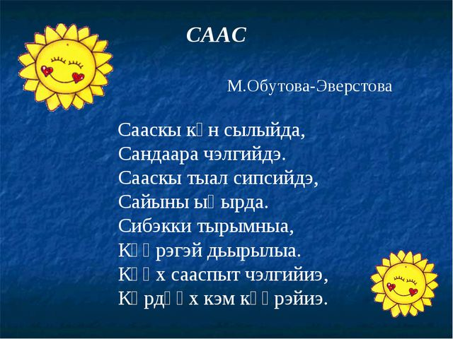СААС М.Обутова-Эверстова Сааскы күн сылыйда, Сандаара чэлгийдэ. Сааскы тыал...