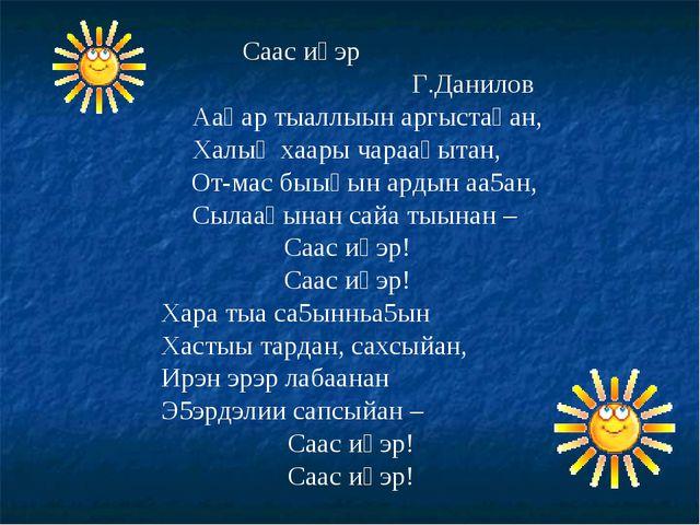 Саас иһэр Г.Данилов Ааһар тыаллыын аргыстаһан, Халың хаары чарааһытан, От-ма...