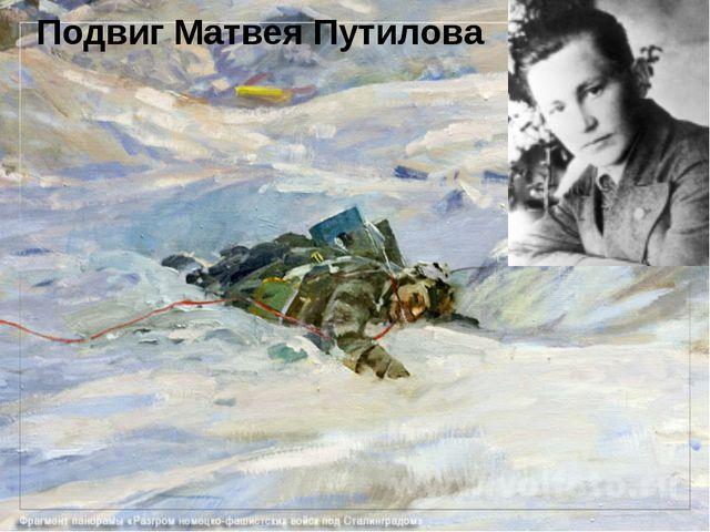 Подвиг Матвея Путилова