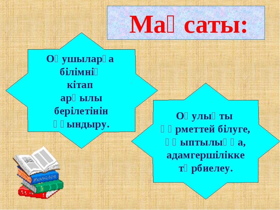 Мақсаты: Оқушыларға білімнің кітап арқылы берілетінін ұғындыру. Оқулықты құр...