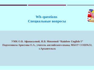 """Wh-questions Специальные вопросы УМК О.В. Афанасьевой, И.В. Михеевой """"Rainbow"""