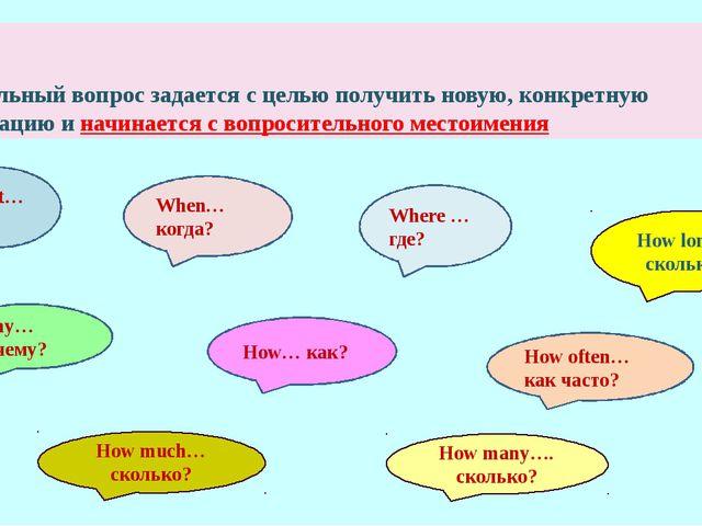 Специальный вопрос задается с целью получить новую, конкретную информацию и н...