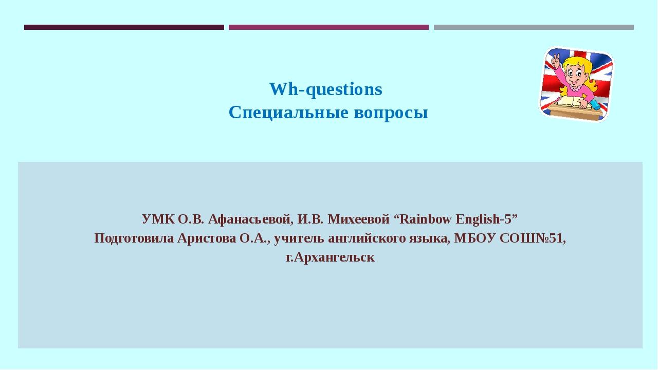 """Wh-questions Специальные вопросы УМК О.В. Афанасьевой, И.В. Михеевой """"Rainbow..."""