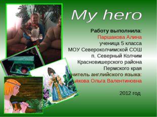 Работу выполнила: Паршакова Алина ученица 5 класса МОУ Североколчимской СОШ п