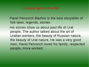 Unusual genre of writer Pavel Petrovich Bazhov is the best storyteller of fo