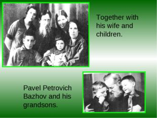 Together with his wife and children. Pavel Petrovich Bazhov and his grandsons.
