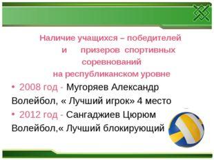 Наличие учащихся – победителей и призеров спортивных соревнований на республи