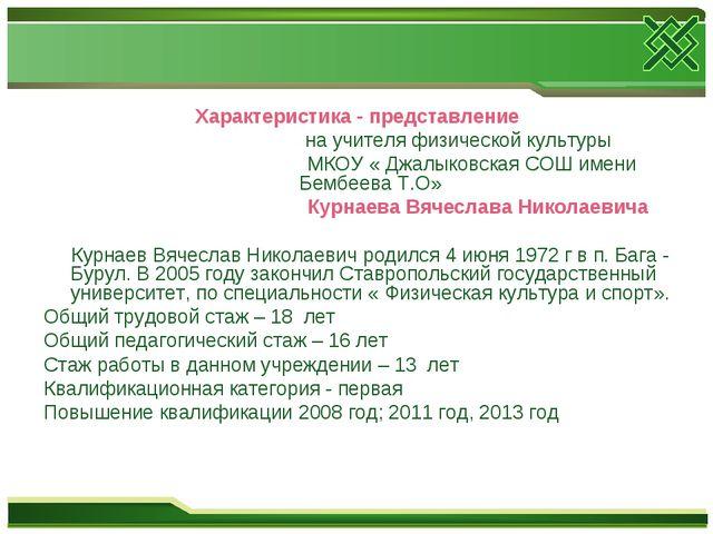 Характеристика - представление на учителя физической культуры МКОУ « Джалыков...