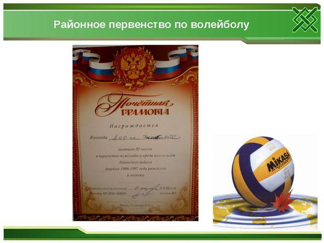 Районное первенство по волейболу