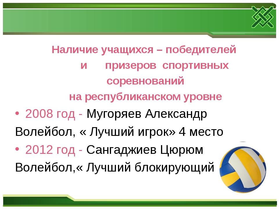 Наличие учащихся – победителей и призеров спортивных соревнований на республи...