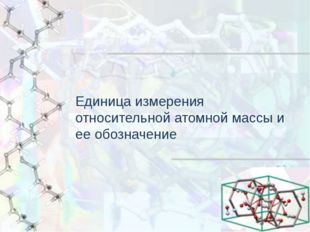 На нахождение формулы неизвестного вещества В лаборатории установили, что нек