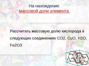 На нахождение количества вещества Какое количество вещества соответствует 54
