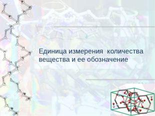 Единица измерения относительной молекулярной массы (СИ) и ее обозначение 20.0