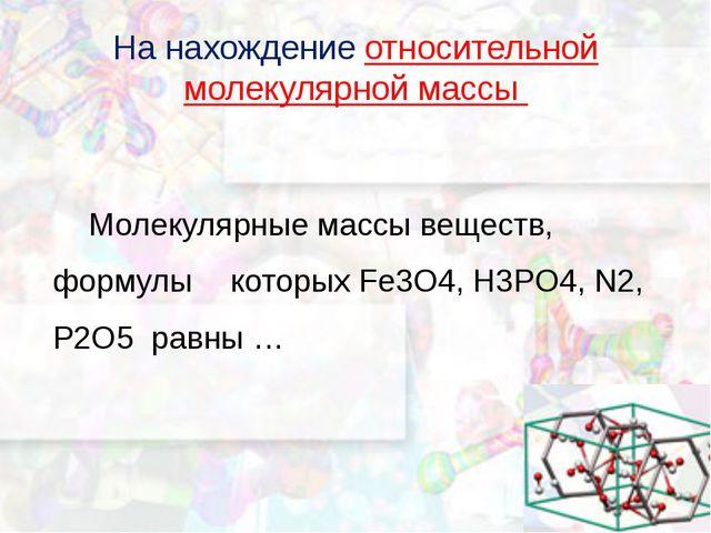 На нахождение относительной молекулярной массы Молекулярные массы веществ, ф...