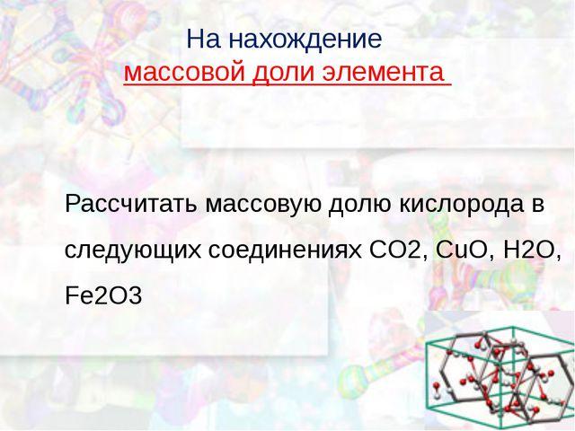 На нахождение количества вещества Какое количество вещества соответствует 54...