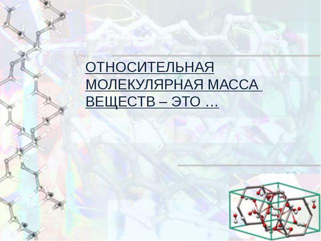 МАССОВАЯ ДОЛЯ ВЕЩЕСТВА – ЭТО … 20.01.2016 5