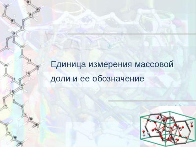 Единица измерения массовой доли и ее обозначение 20.01.2016 9