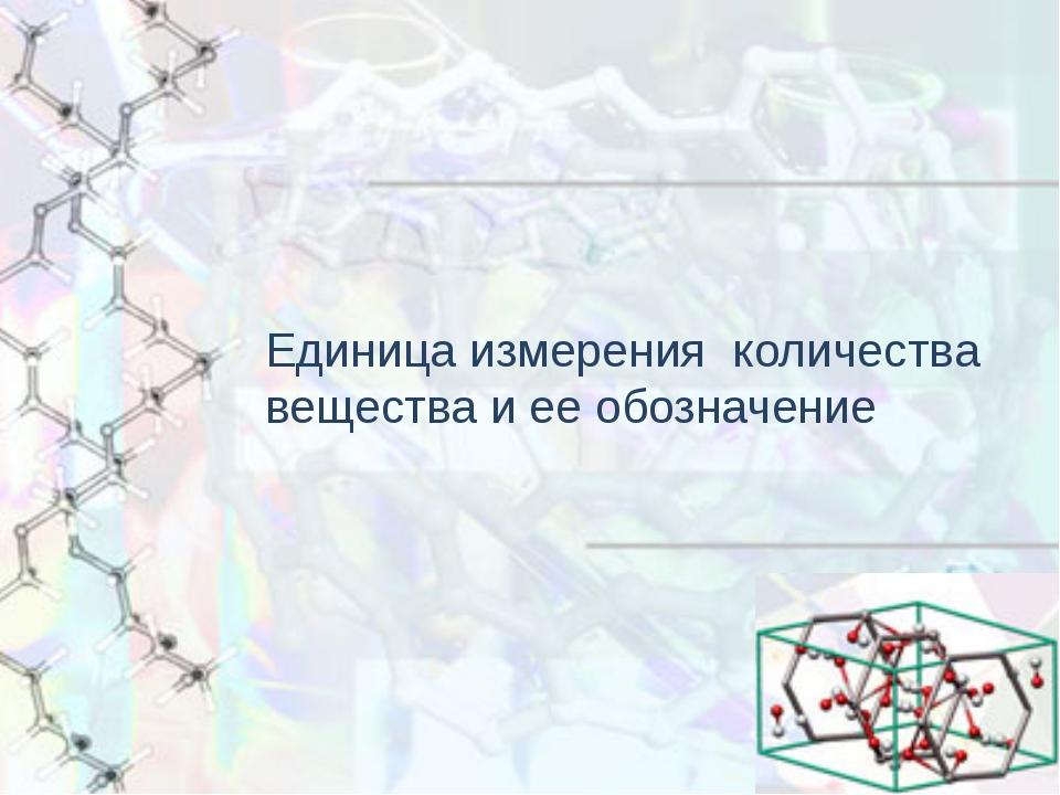 Единица измерения относительной молекулярной массы (СИ) и ее обозначение 20.0...