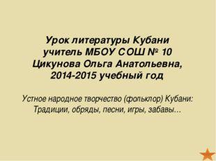 Урок литературы Кубани учитель МБОУ СОШ № 10 Цикунова Ольга Анатольевна, 2014