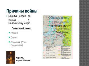 Причины войны Борьба России   за выход                  к Балтийскому морю.