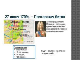 27 июня 1709г. – Полтавская битва