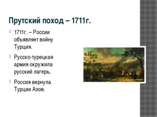 Прутский поход – 1711г. 1711г. – России объявляет войну Турция. Русско-туре