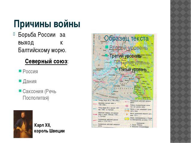 Причины войны Борьба России   за выход                  к Балтийскому морю....