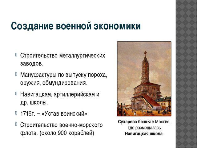 Создание военной экономики Строительство металлургических заводов. Мануфакт...