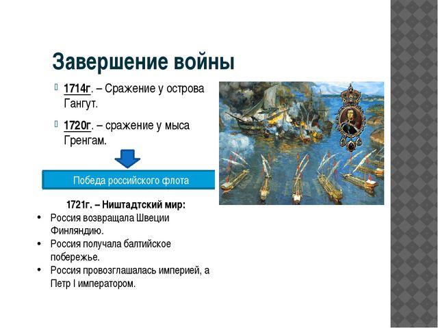 Завершение войны 1714г. – Сражение у острова Гангут. 1720г. – сражение у мы...