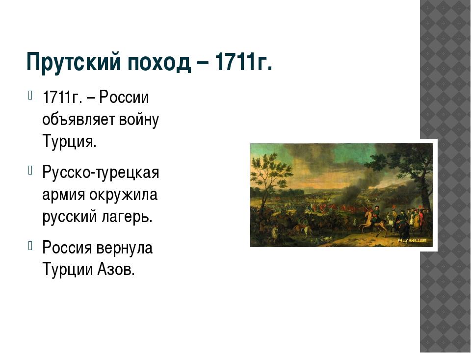 Прутский поход – 1711г. 1711г. – России объявляет войну Турция. Русско-туре...