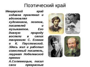 Поэтический край Мещерский край издавна привлекал и вдохновлял художников, по
