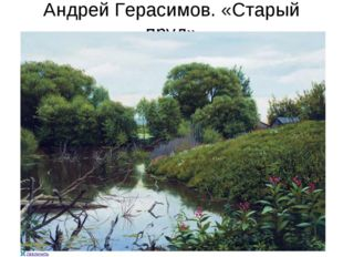 Андрей Герасимов. «Старый пруд»