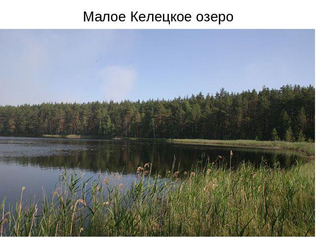 Малое Келецкое озеро