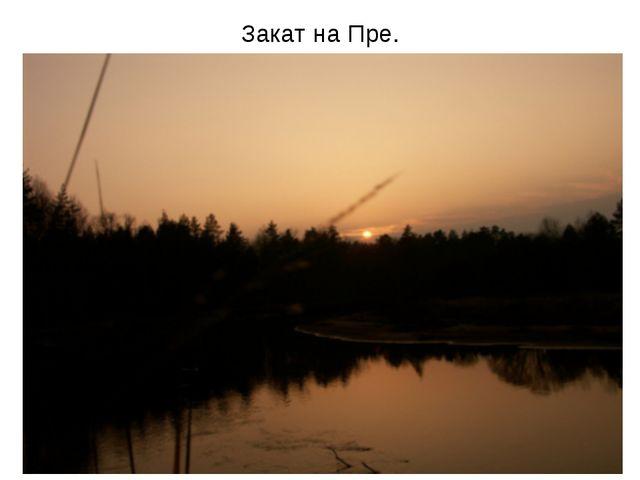 Закат на Пре.