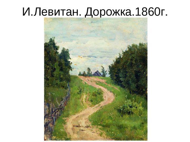 И.Левитан. Дорожка.1860г.