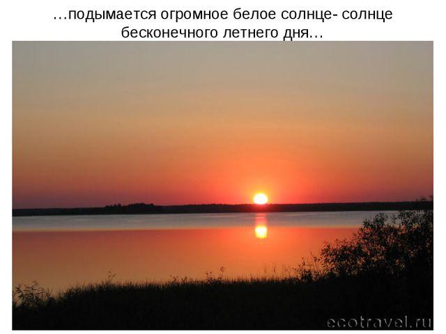 …подымается огромное белое солнце- солнце бесконечного летнего дня…