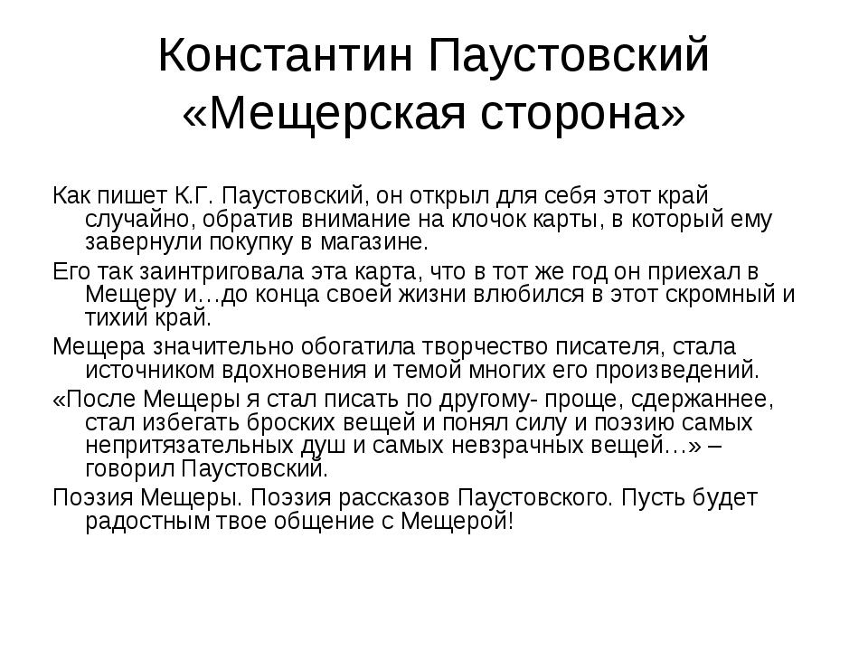 Константин Паустовский «Мещерская сторона» Как пишет К.Г. Паустовский, он отк...
