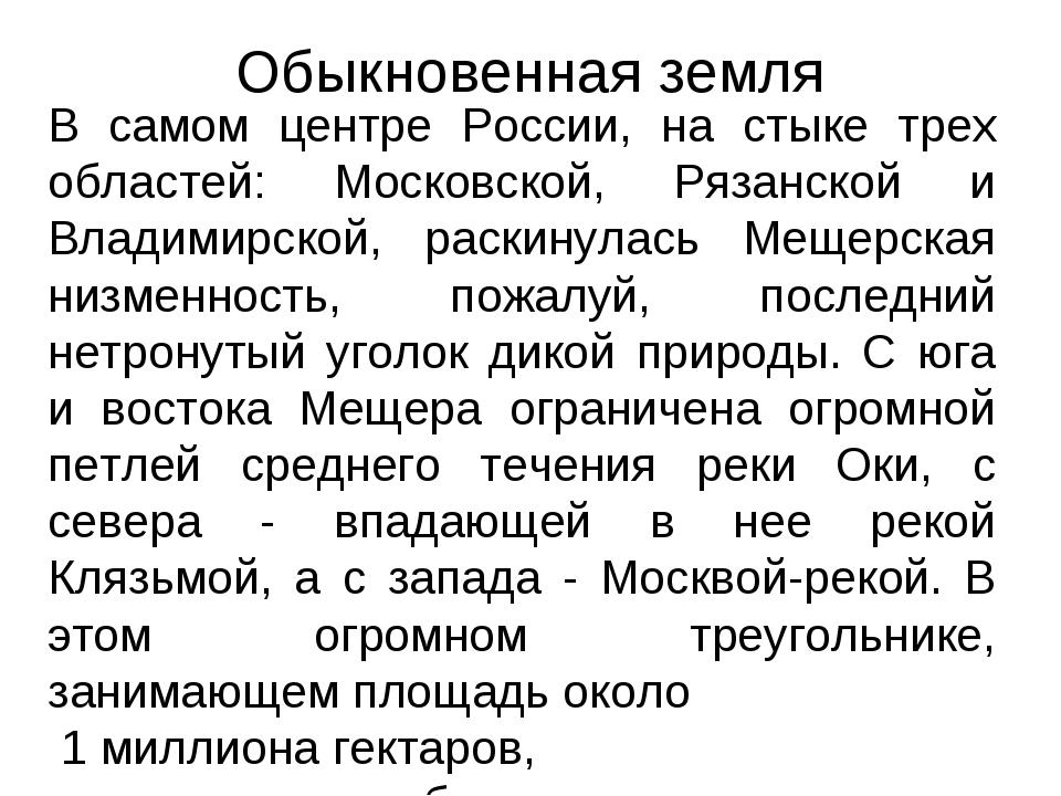 В самом центре России, на стыке трех областей: Московской, Рязанской и Владим...