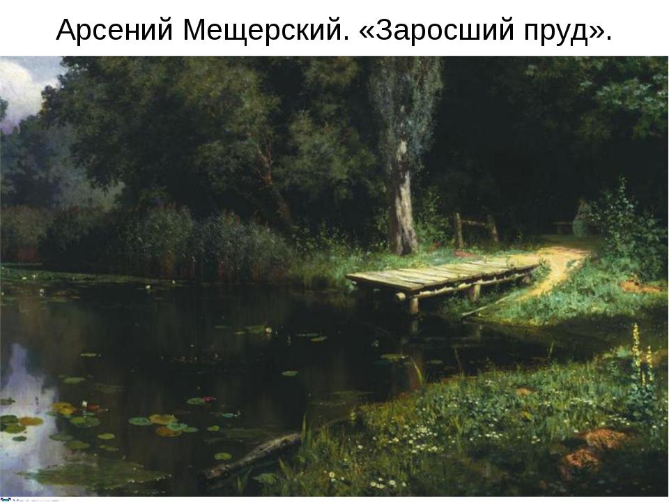 Арсений Мещерский. «Заросший пруд».