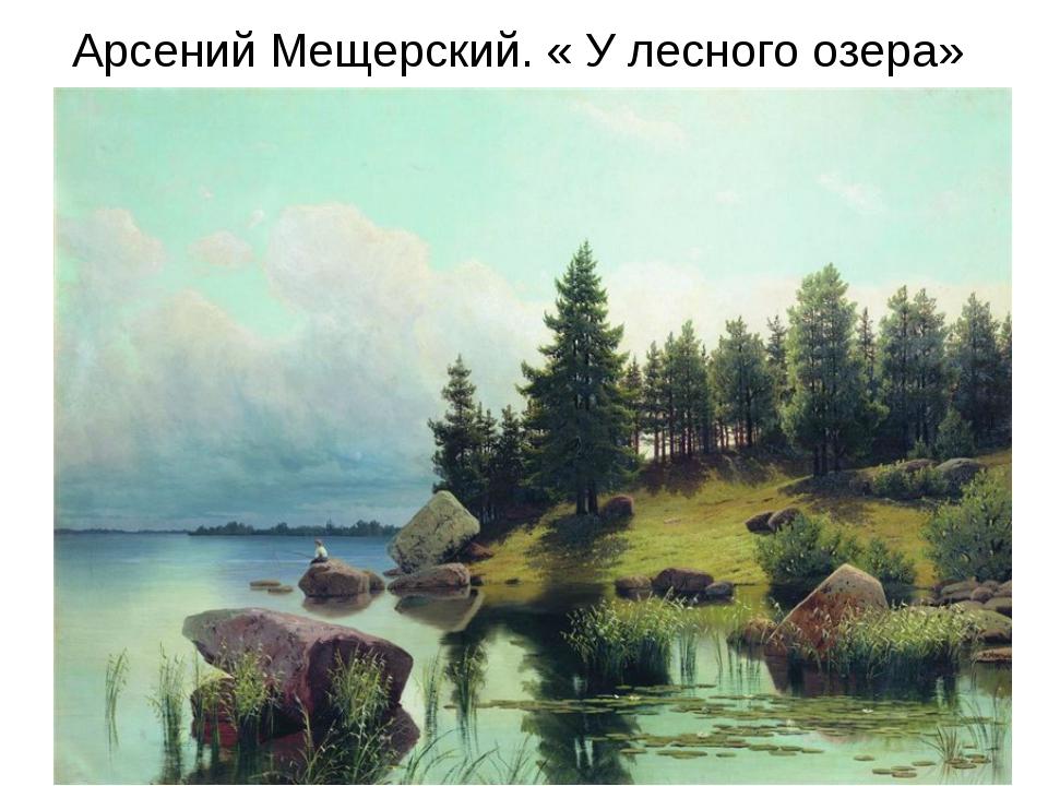 Арсений Мещерский. « У лесного озера»