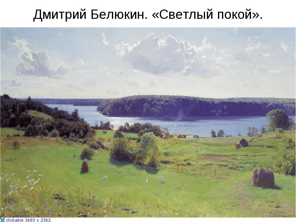 Дмитрий Белюкин. «Светлый покой».
