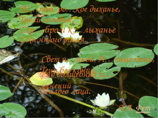 Ш…пот, ро…кое дыханье, Трели соловья. Сер…бро и к…лыханье Со(н,нн)ого ручья....