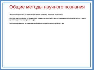 Общие методы научного познания 1. Методы эмпирического исследования (наблюден