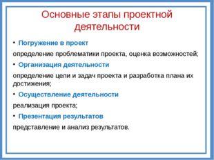 Погружение в проект определение проблематики проекта, оценка возможностей; Ор