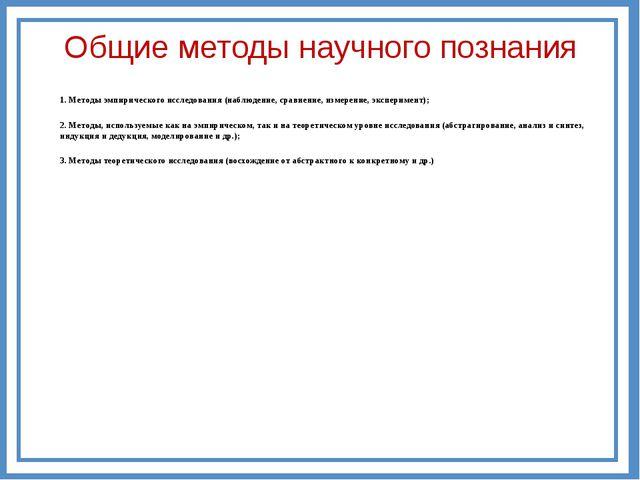 Общие методы научного познания 1. Методы эмпирического исследования (наблюден...