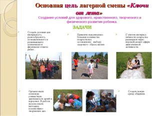 Основная цель лагерной смены «Ключи от лета» Создание условий для здорового,