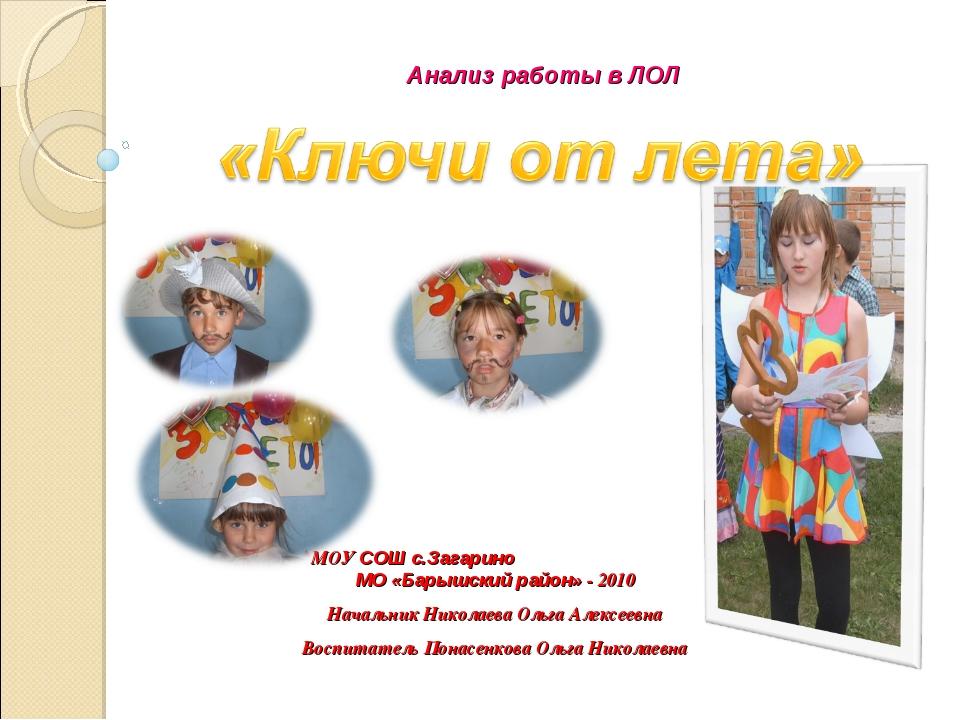 Анализ работы в ЛОЛ МОУ СОШ с.Загарино МО «Барышский район» - 2010 Начальник...